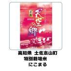 新米 高知県産 土佐天空の郷 特別栽培米 にこまる  平成29年産 白米 10kg 送料無料(本州のみ)