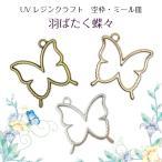 【メール便対応】UVレジンクラフト ミール皿・空枠 羽ばたく蝶々 金・金古美・銀