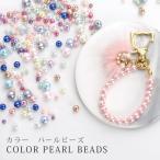 【ビーズ】パールビーズ カラーパール【メール便対応】真珠 ハンドメイドアクセサリー ピアス ネックレス ブレスレット