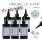【UV-LEDレジン液】タカラネイル レジン液 セット 65g×3本セット お得【メール便対応】高粘度タイプ/低粘度タイプ