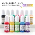【レジン着色剤】パールカラー 12色セット【メール便対応】カラーレジン UVレジン液 レジンクラフト