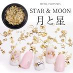 月と星 メタルパーツミックス 【メール便対応】メタルスタッズ スター ムーン お得なミックスセット