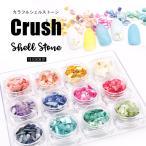【シェル】クラッシュシェル シェルストーン 角型ケース入り12色セット 天然貝【メール便対応】貝の欠片 お得なセット