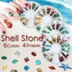 【メール便対応】シェルストーン 6色セット スクエア・オーバル・ダイアモンド