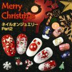 【メール便対応】クリスマスネイルチャーム ネイルオンジュエリー Part2