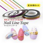 【メール便対応】ネイル用ラインテープ 37色セット ストライピングテープ ジェルネイル用品