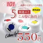 【メール便対応】タカラネイルオリジナル ソークオフカラージェル3g 選べる5個お得セット