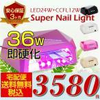 送料無料!今だけ特別価格! CCFL12W+LED24W 36Wネイルスーパーライト ジェルネイル カラージェル UVレジン クラフト用 Light