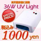 UVライト ホワイト ハイパワー ジェルネイル用 36W UVライト ハイパワー タイマー付き プロ仕様 激安 UVランプ 即納 紫外線ライト365nm レジン液硬化