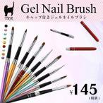 キャップ付きジェルネイルブラシ 選べるカラー9色・選べる筆先8種