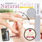 【メール便送料無料】ガラス製ネイルファイル爪磨きナチュラルネイラーネイルケアシャイナーガラスシャイナー