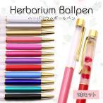 【ハーバリウムペン】選べるカラー 1本【メール便対応】ハーバリウム ハーバリューム ハンドメイドペン