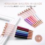 ハーバリウムペン Ver.2 ハイクオリティー ピンクゴールド1本 ハーバリウム専用ボールペン 【メール便対応】ハイグレード ハーバリューム  ハンドメイドペ
