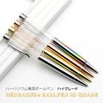 ハーバリウムペン Ver.2 ハイクオリティー  スペシャル 4種 ハーバリウム専用ボールペン 【メール便対応】ハイグレード ハーバリューム  ハンドメイドペン