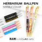 【ハーバリウムペン】高品質 ハイグレード マーブル 大理石風【メール便対応】手作りキット ハーバリウム用ボールペン ハーバリウム