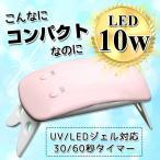 新商品 コンパクトLED10Wネイルライト UVジェル/UVレジン対応 最新チップでLED/UVもしっかり硬化