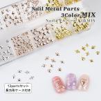【メタルパーツ】Nailメタルパーツ 3色MIX【メール便対応】ネイルパーツ ネイルアート ネイルスタッズ ジェルネイル セルフネイル