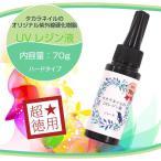 紫外線で固まる タカラネイルのオリジナルUVレジン液ハード超徳用70g  レジン手芸
