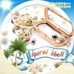 【メール便対応】小さな巻貝 10グラムセット UVレジン 手作りアクセサリー 夏パーツ デコパーツ 天然貝