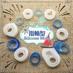 【シリコンモールド】指輪型 全6種【メール便対応】UVレジンクラフト シリコン型 シリコンモールド リング型