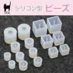 【メール便対応】UVレジンクラフト シリコン型 シリコンモールド シリコン型 ビーズ型 全8種類