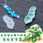 【メール便対応】UVレジンクラフト シリコン型 シリコンモールド えんどう豆のシリコンモールド