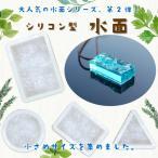 【メール便対応】シリコンモールド 水面 Part2 シリコン型 UVレジンクラフト 手作りアクセサリー