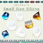 【メール便対応】Sサイズ シリコンモールド 小さいシリコン型 4種