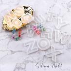 【シリコンモールド】N-Z アルファベット【メール便対応】 ばら売り モールド アロマストーン アロマ石鹸 アロマ キーホルダー プレゼント
