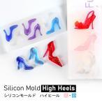 【シリコンモールド】ハイヒール 2種 ミュール パンプス【メール便対応】ガラスの靴 プリンセス 靴 レジンモールド 手作り レジン 抜き型