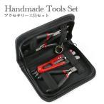 【宅配便専用】アクセサリー工具セット やっとこ ペンチ ニッパー 目打ち ピンセット