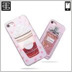 アイフォン ケース カバー スマホ ケース iPhone case glitter melt TPU フラペチーノ 香水 ボトル パフューム ピンク スター グリッター キラキラ アクア