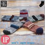 高袜 - 「1P単品」Socks 靴下 ソックス メンズ 紳士 ふくらはぎ ビジネス カジュアル ミックスカラー マーブル ナチュラル 送料無料