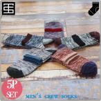 高袜 - 「5Pセット」Socks 靴下 ソックス メンズ 紳士 ふくらはぎ ビジネス カジュアル ミックスカラー マーブル ナチュラル 送料無料