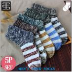 高袜 - 「5Pセット」Socks 靴下 ソックス メンズ 紳士 ふくらはぎ ビジネス カジュアル ボーダー 送料無料