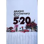 嵐 ARASHI・・【パンフレット】・・5×20 アニバーサリーツアー2018-2019(20周年記念ドームツアー)・ 最新コンサート会場販売グッズ