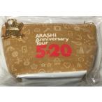 嵐 ARASHI・2019・【こものいれ】・・5×20」アニバーサリーツアー2019(20周年記念ドームツアー)・ 最新コンサート会場販売グッズ