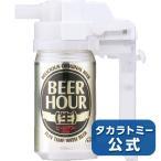 【1,000円クーポン配布中!】ビールアワー リッチホワイト