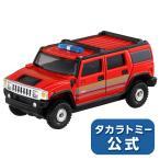 【ポイント15倍&クーポン】トミカショップオリジナル H2ハマー(消防指揮車仕様)