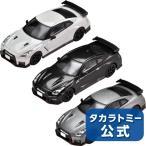 【1000円お得なセット】タカラトミーモールオリジナル トミカリミテッドヴィンテージ NISSAN GT-R NISMO 2017model 3台セット