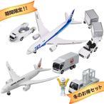 Yahoo!タカラトミータカトミホビー研究所☆冬のお得セット トミカ 787エアポートセットJAL+ANA セット