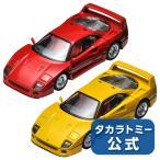 タカラトミーモールオリジナル トミカリミテッドヴィンテージネオ TLV-NEO フェラーリF40(黄)+フェラーリF40(赤)