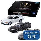 日産 スカイライン GT-Rセット トミカプレミアム5周年記念仕様