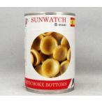 サンウォッチ アーティチョーク ボトム 400g/缶詰【朝鮮あざみの芯】スペイン国産