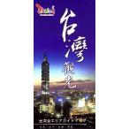 台湾全エリアガイドマップ【お買い物のお客様はこの商品は無料】