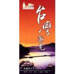 宝島 台湾中華・世界グルメの店で買える「台湾中部エリアガイドマップ【お買い物のお客様はこの商品は無料】」の画像です。価格は165円になります。