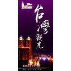 宝島 台湾中華・世界グルメの店で買える「台湾南部エリアガイドマップ【お買い物のお客様はこの商品は無料】」の画像です。価格は165円になります。