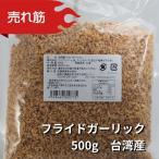 (代引不可 全国送料無料)油蒜酥 揚げにんにく 粒状500g/袋  台湾産フライドガーリックフレーク