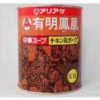 (代引不可 送料無料)アリアケジャパン 有明鳳凰 チキン&ポーク810g・中華白湯780g(パイタン)各1缶 高級中華スープの素 日本製国産