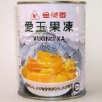 金莱香 愛玉果凍540g/缶 台湾産愛玉ゼリー(他にお得な代引不可・全国送料無料離島含むの登録有)